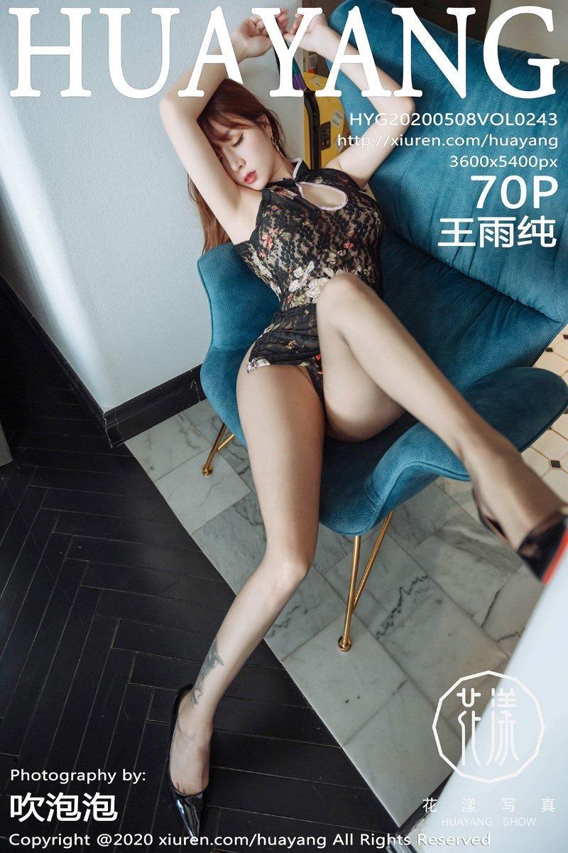 [HuaYang花漾show]2020.05.08 VOL.243 王雨纯[70+1P/203M]